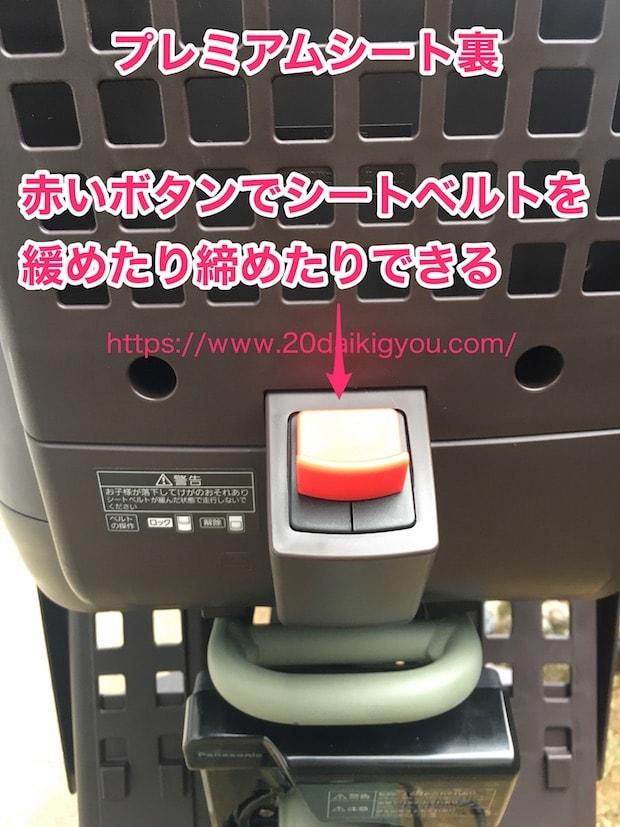 プレミアムシートの裏の赤いボタンで、シートベルトの長さを調整します。