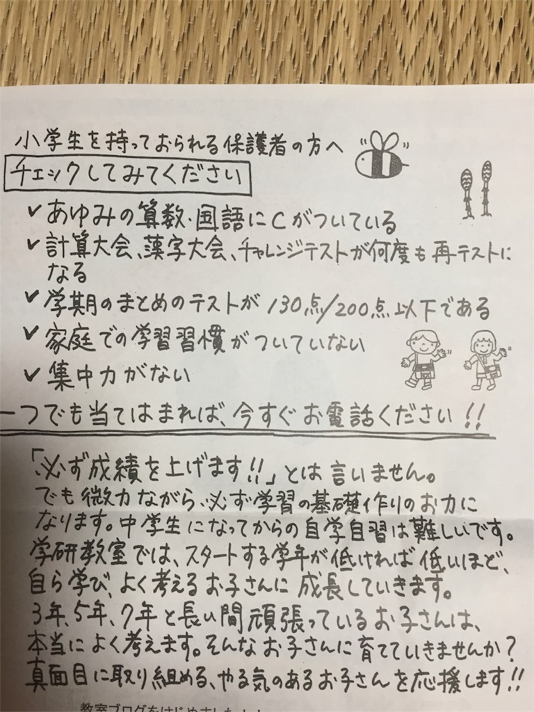 f:id:yukiko-f:20170121233732j:image