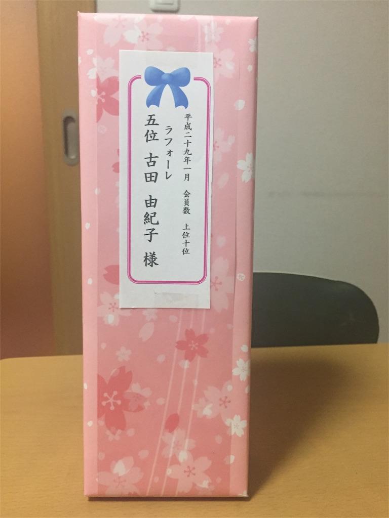 f:id:yukiko-f:20170308222257j:image