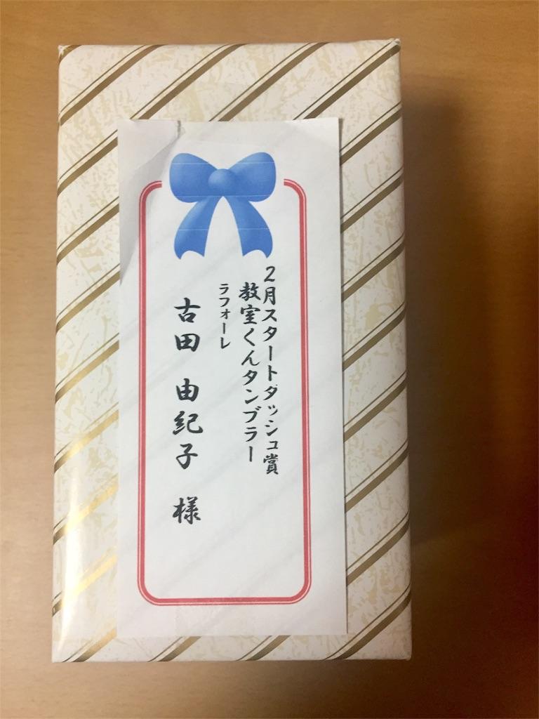 f:id:yukiko-f:20170308222730j:image