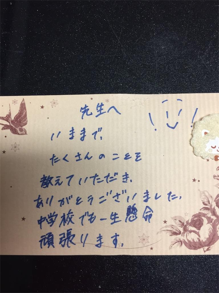 f:id:yukiko-f:20170328220606j:image