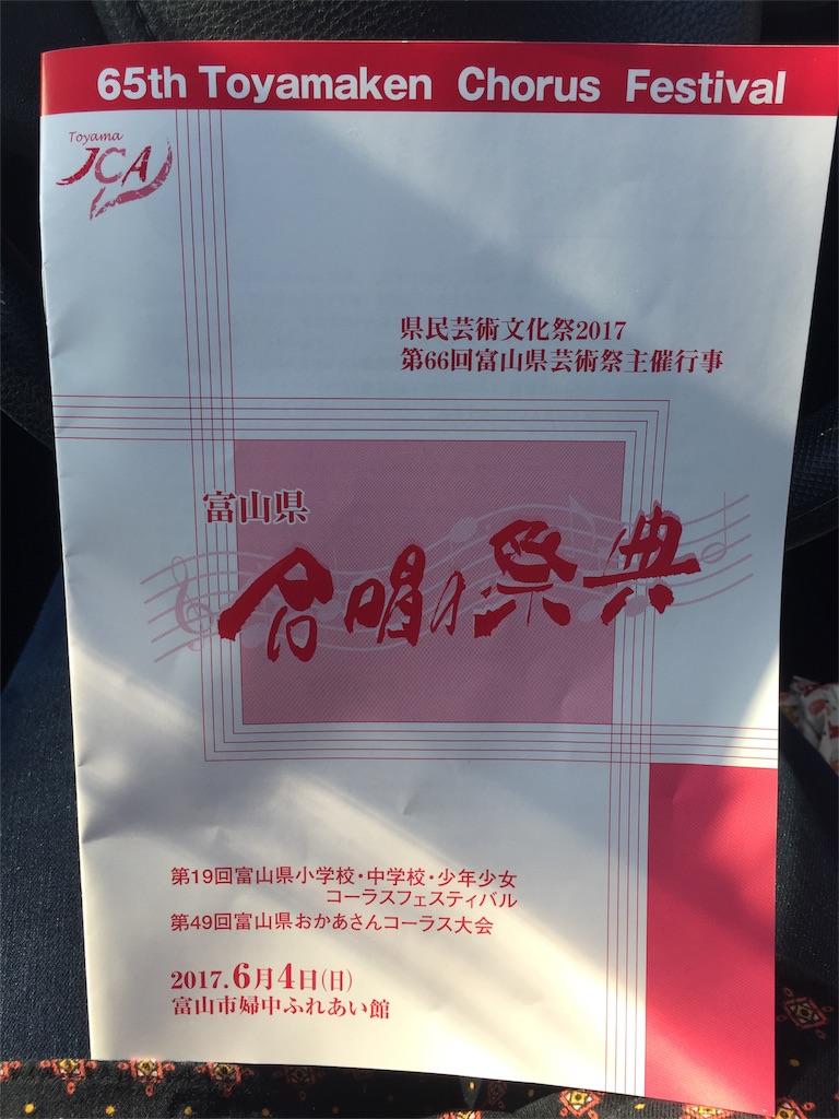 f:id:yukiko-f:20170604220342j:image