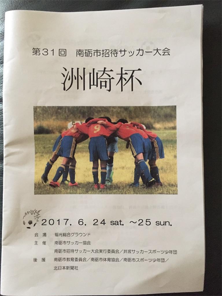 f:id:yukiko-f:20170624215418j:image