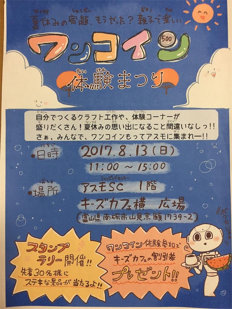 f:id:yukiko-f:20170805224818j:image