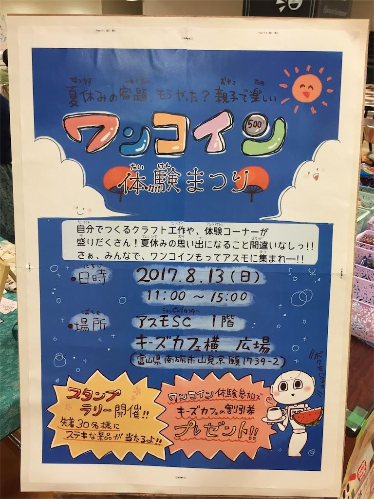 f:id:yukiko-f:20170814000217j:image