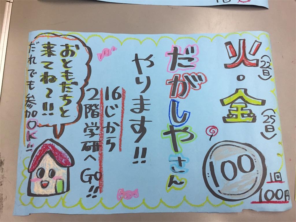 f:id:yukiko-f:20170818225027j:image