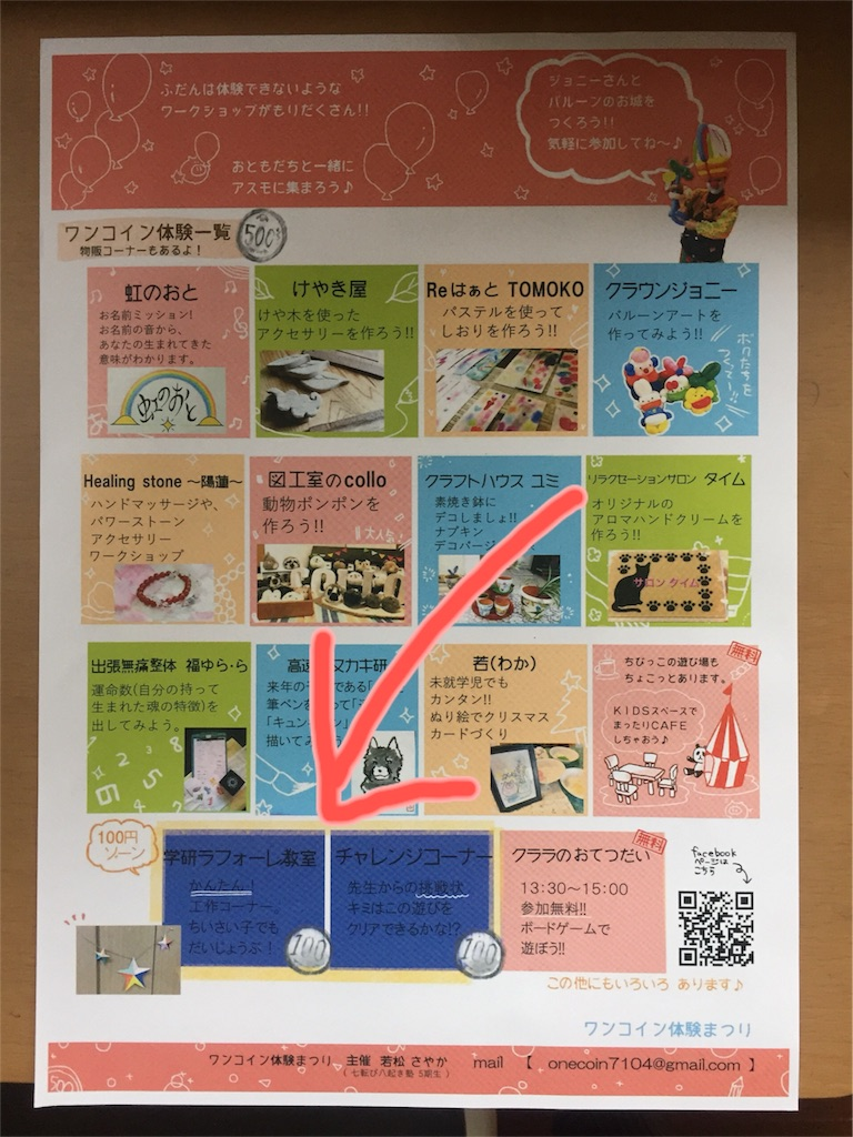 f:id:yukiko-f:20171130222627j:image