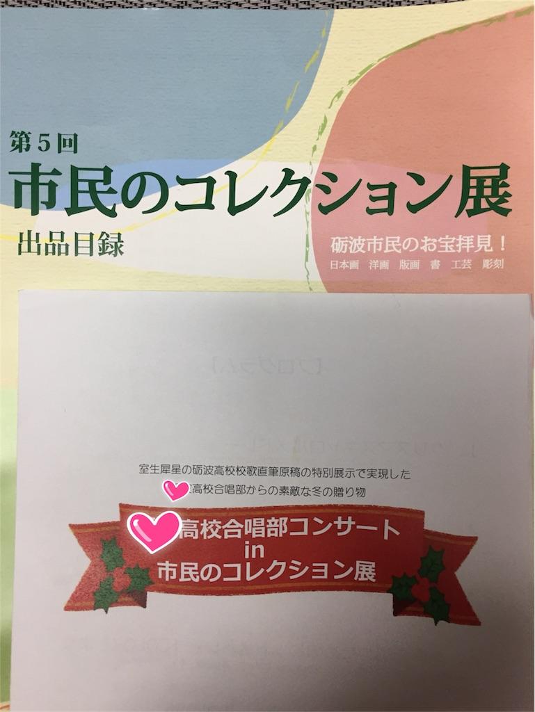 f:id:yukiko-f:20171216235015j:image