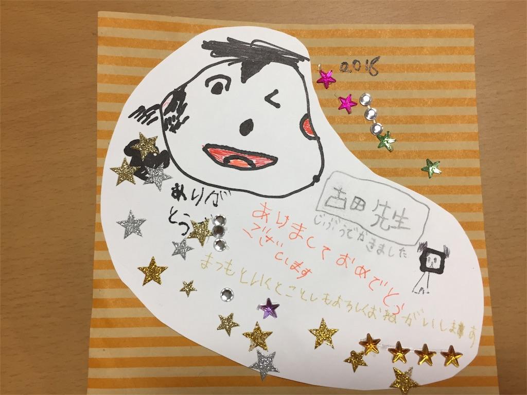 f:id:yukiko-f:20180111230203j:image