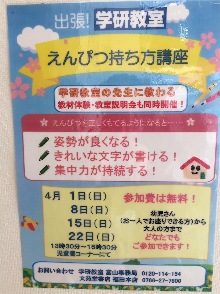 f:id:yukiko-f:20180401232239j:image