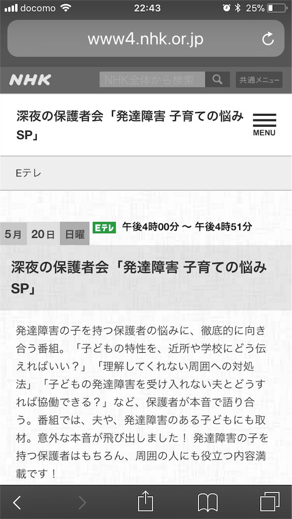 f:id:yukiko-f:20180520224725p:image