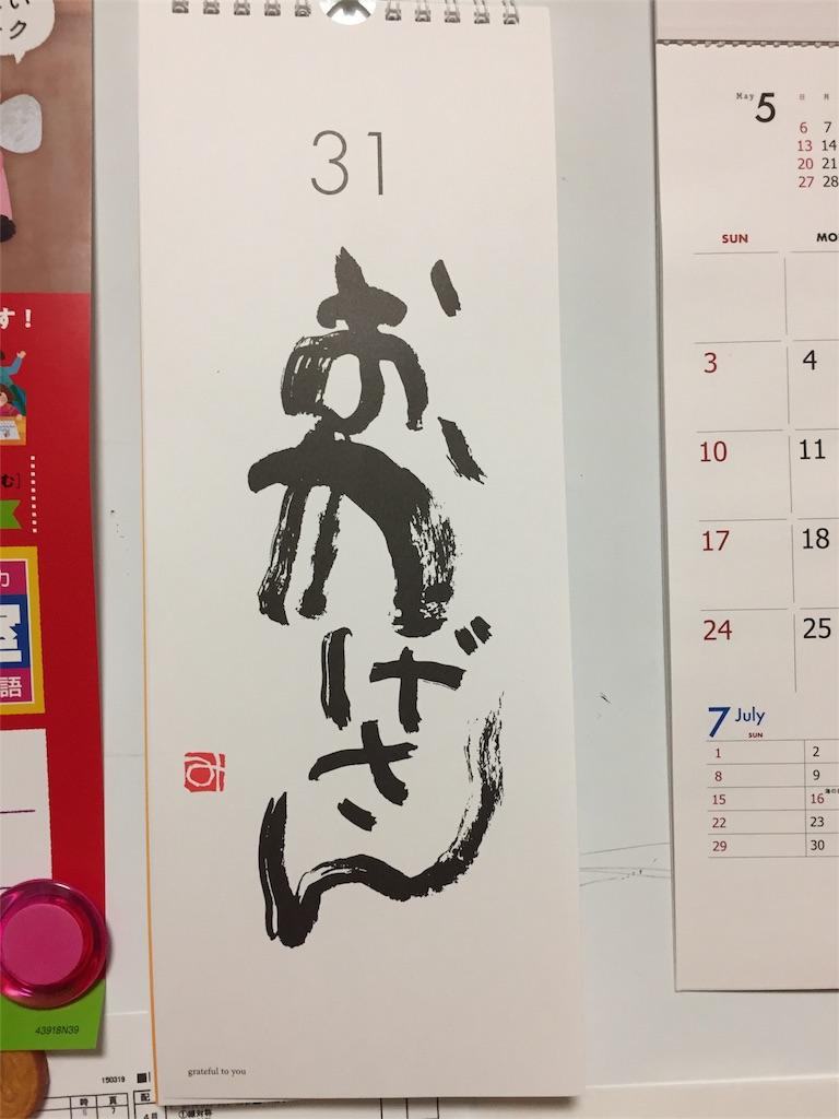f:id:yukiko-f:20180531233508j:image
