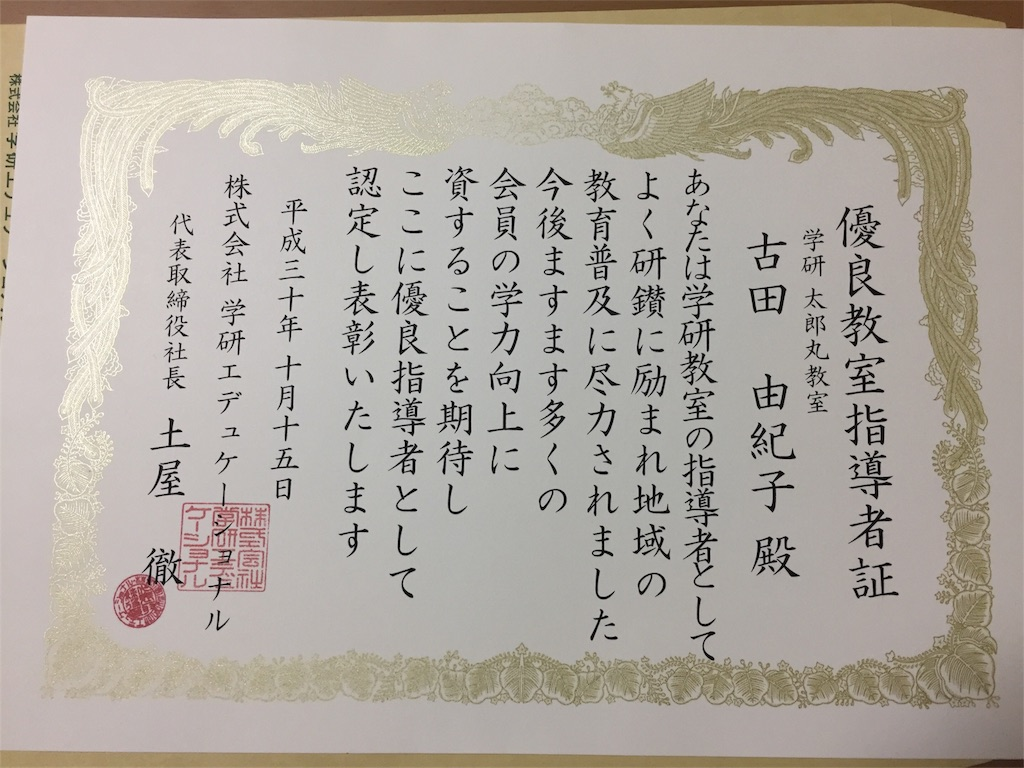 f:id:yukiko-f:20181114235433j:image