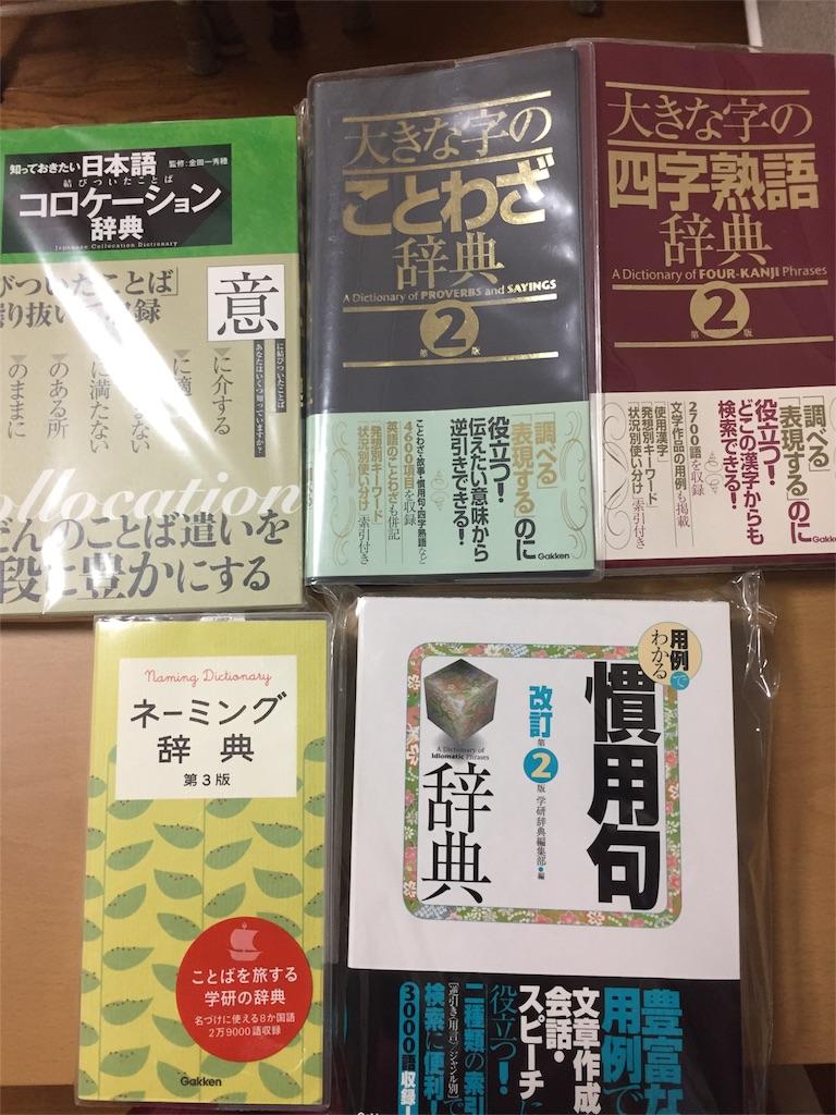 f:id:yukiko-f:20181114235450j:image