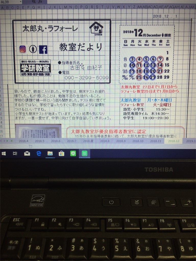 f:id:yukiko-f:20181201230031j:image