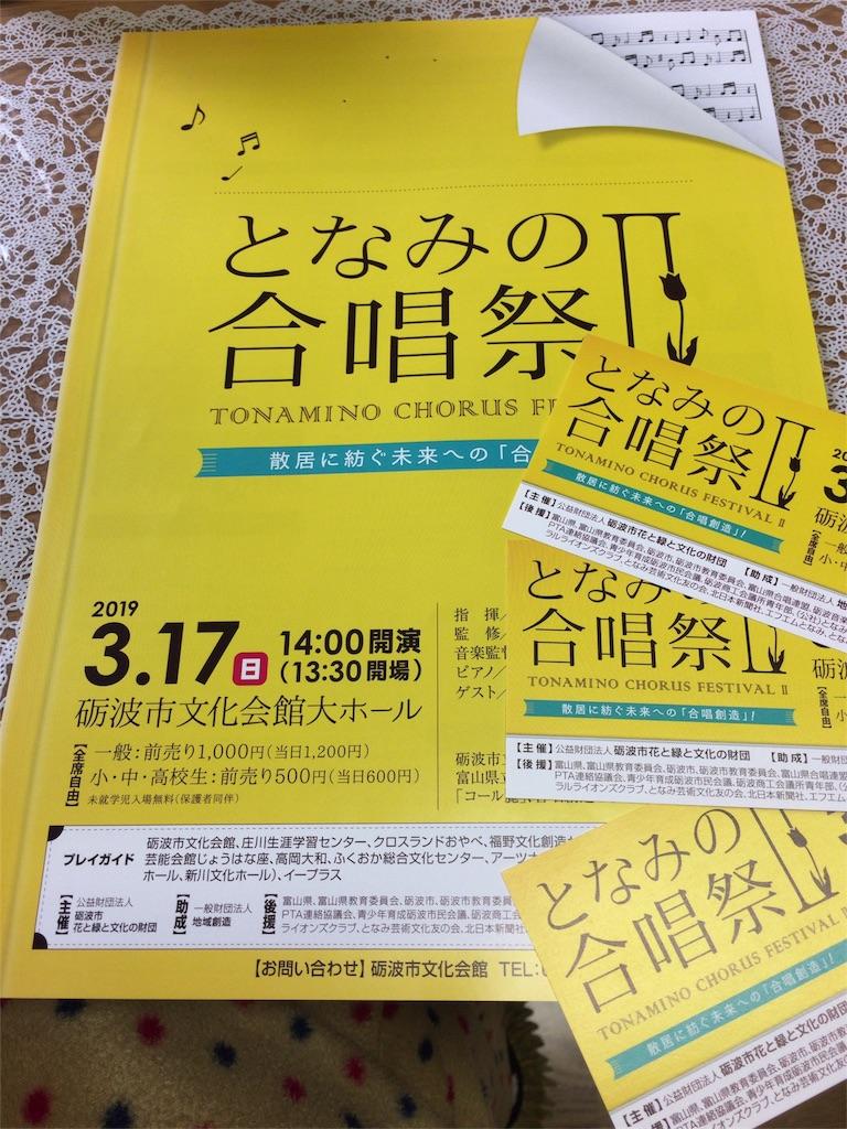 f:id:yukiko-f:20190317230028j:image