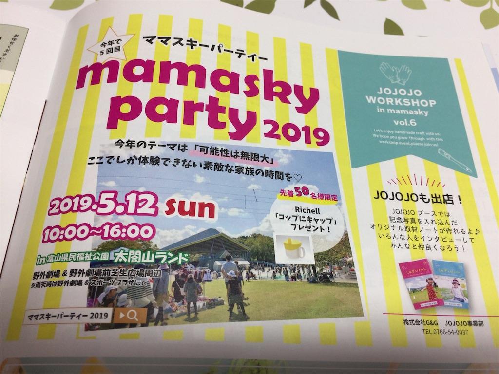 f:id:yukiko-f:20190512215058j:image
