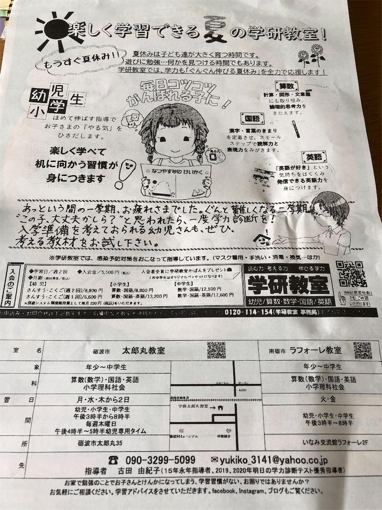 f:id:yukiko-f:20210718004743j:plain
