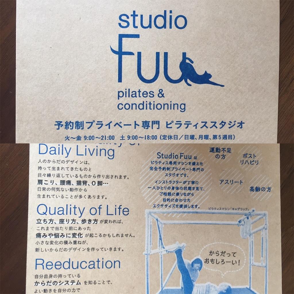 f:id:yukiko-pilates:20160805011820j:image