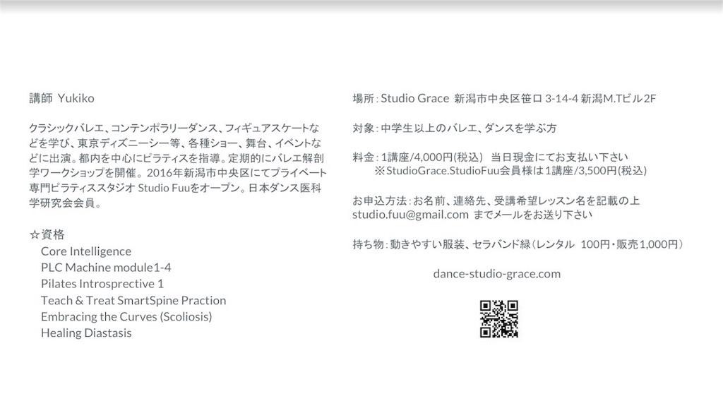 f:id:yukiko-pilates:20170718130636j:image