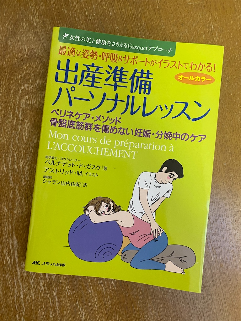 f:id:yukiko-pilates:20210121120242j:image