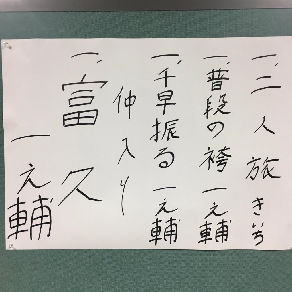f:id:yukiko345:20171117110937j:plain