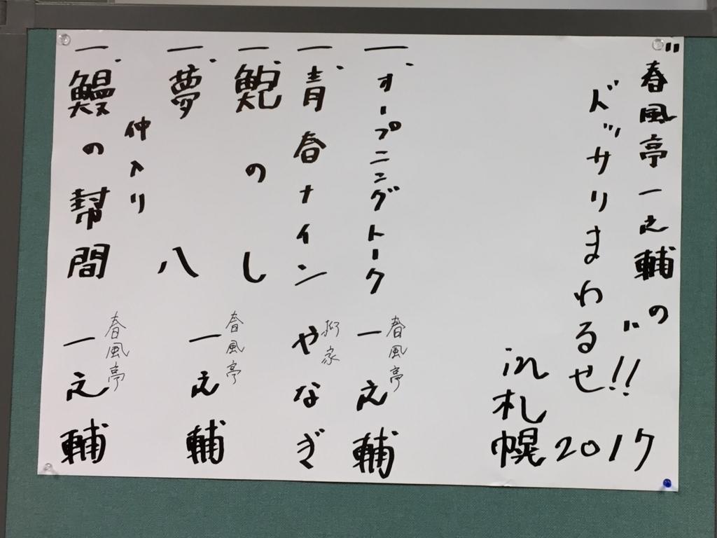 f:id:yukiko345:20171117143243j:plain