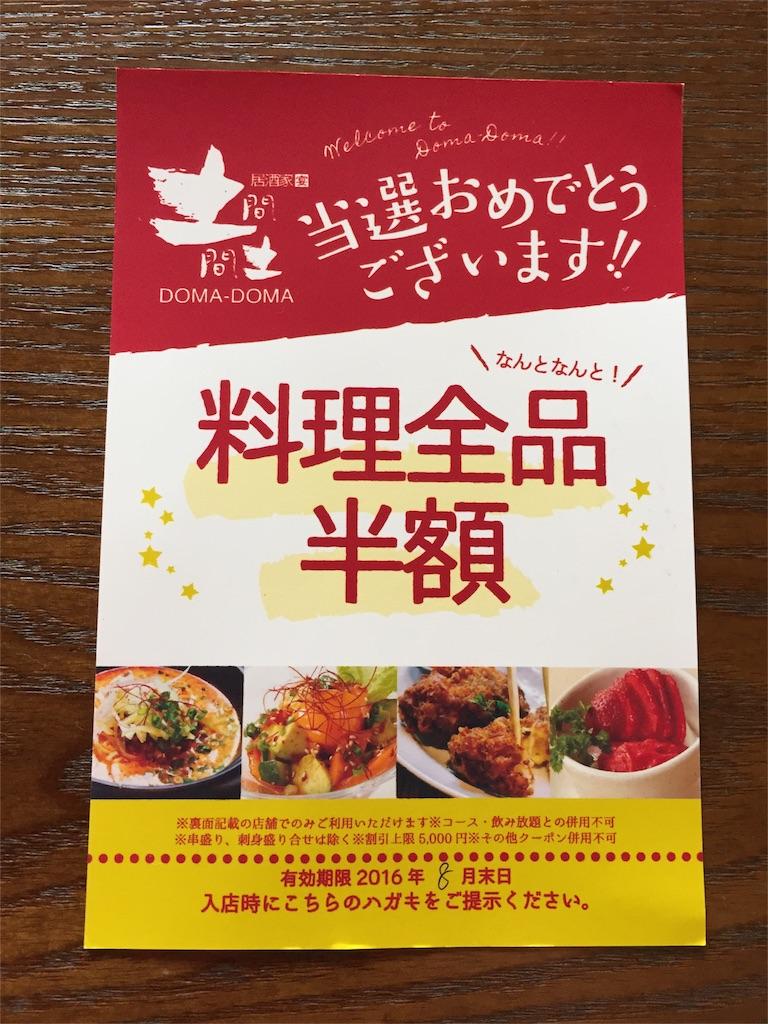 f:id:yukiko5:20160811131837j:image