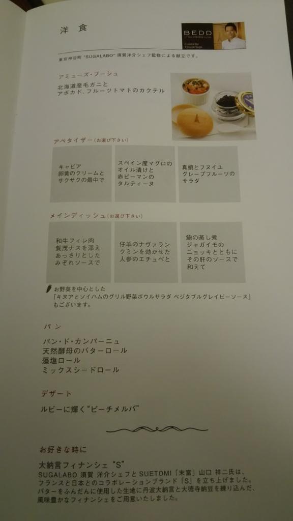 f:id:yukikoPPK:20170729194158j:plain