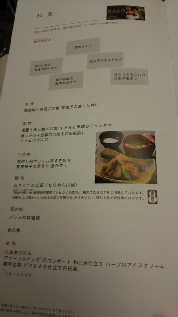 f:id:yukikoPPK:20170729194228j:plain