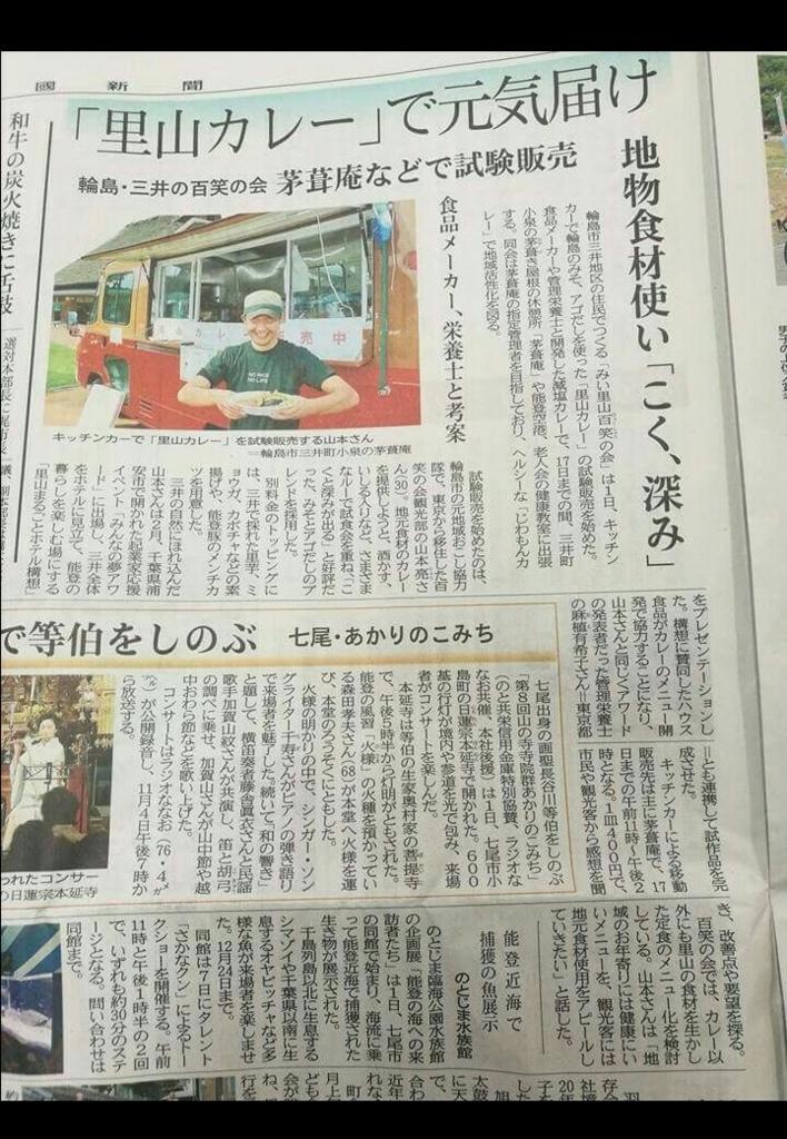 f:id:yukikoPPK:20171005112331j:plain