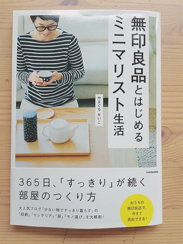 f:id:yukiko_tea:20161010213648j:image