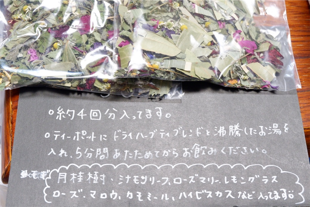 f:id:yukiko_tea:20180614141006j:image