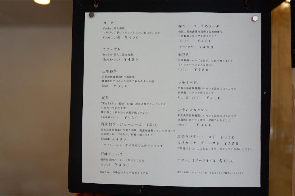 f:id:yukiko_tea:20180704172347j:image
