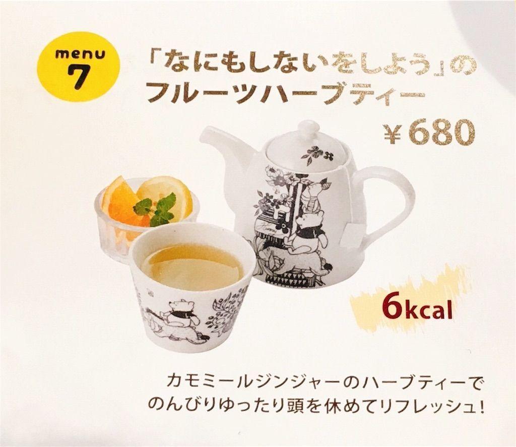 f:id:yukiko_tea:20180804150304j:plain