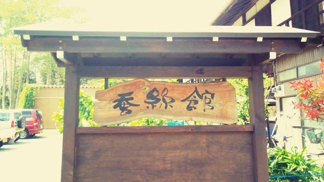 f:id:yukikoashiato:20170627181534j:plain