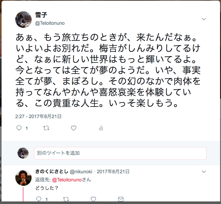 f:id:yukikoashiato:20180106155921p:plain