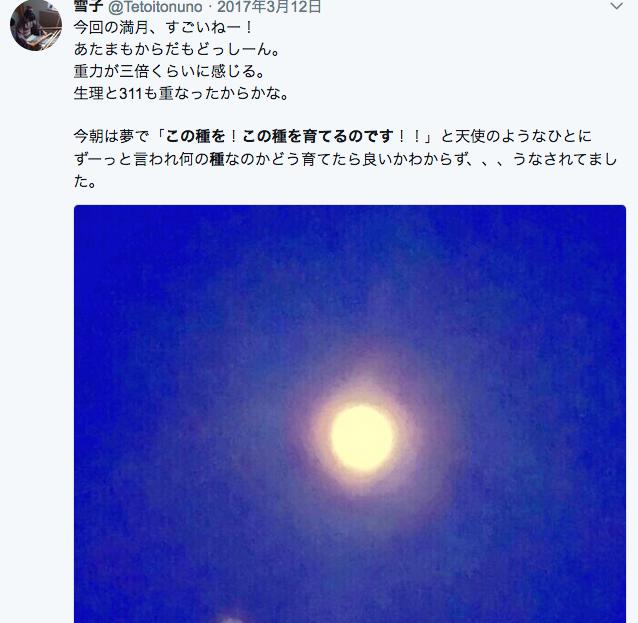 f:id:yukikoashiato:20180106162457p:plain