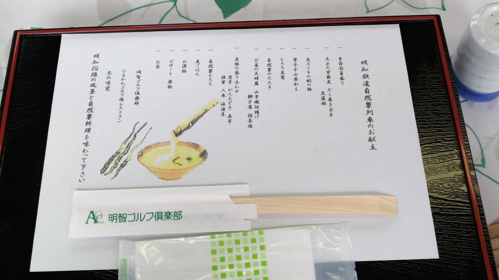 f:id:yukikoashiato:20190120143900p:plain