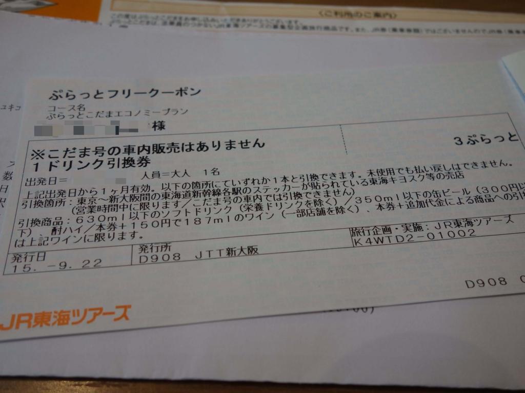 f:id:yukikolog:20151029154935j:plain