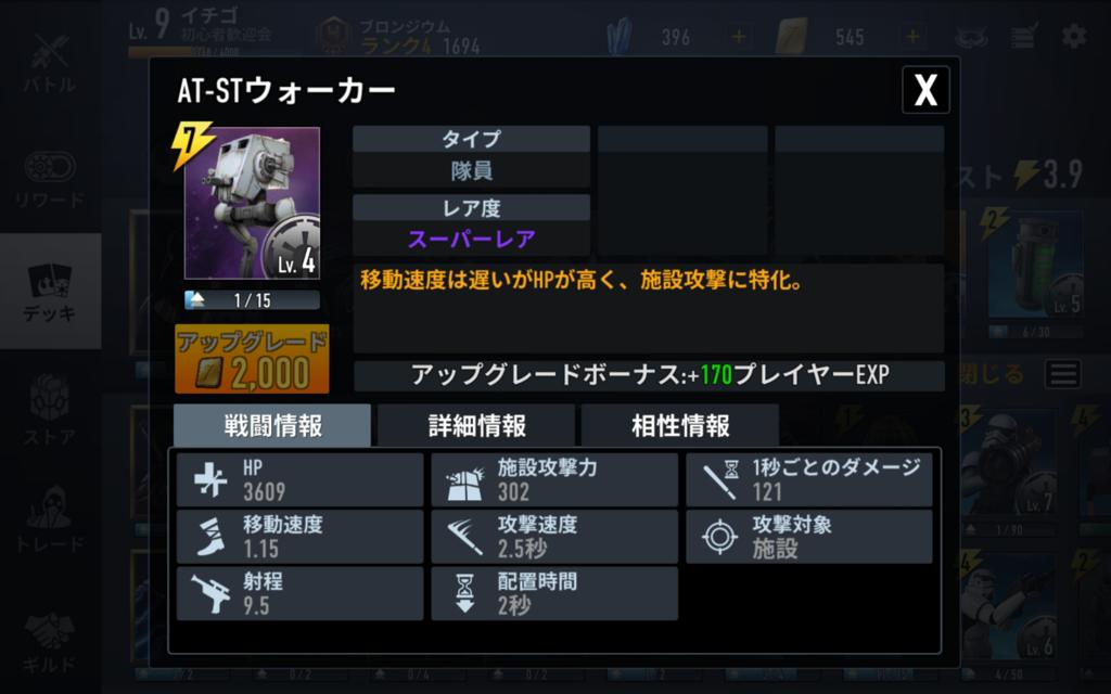 f:id:yukikotoe:20170126165507p:plain