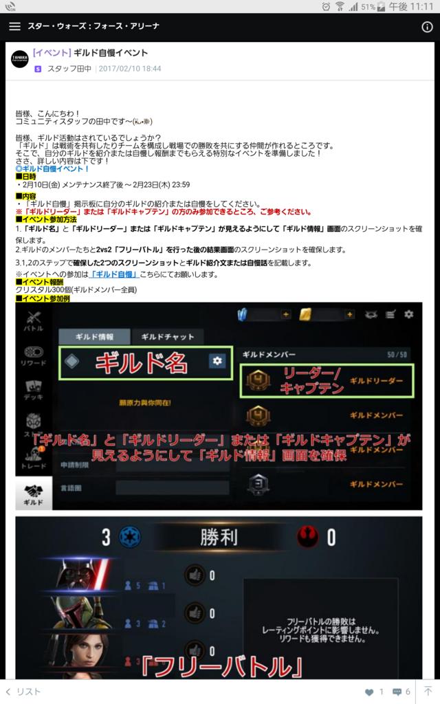 f:id:yukikotoe:20170213171837p:plain