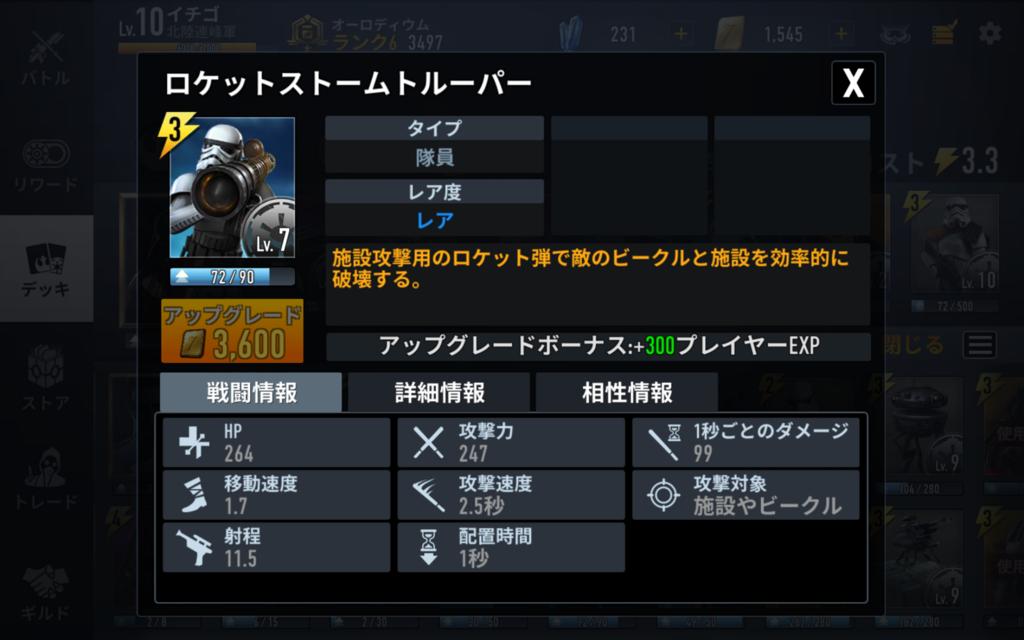 f:id:yukikotoe:20170217084913p:plain