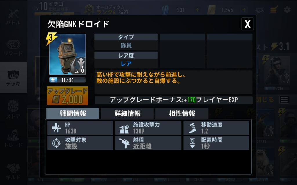 f:id:yukikotoe:20170217085614p:plain