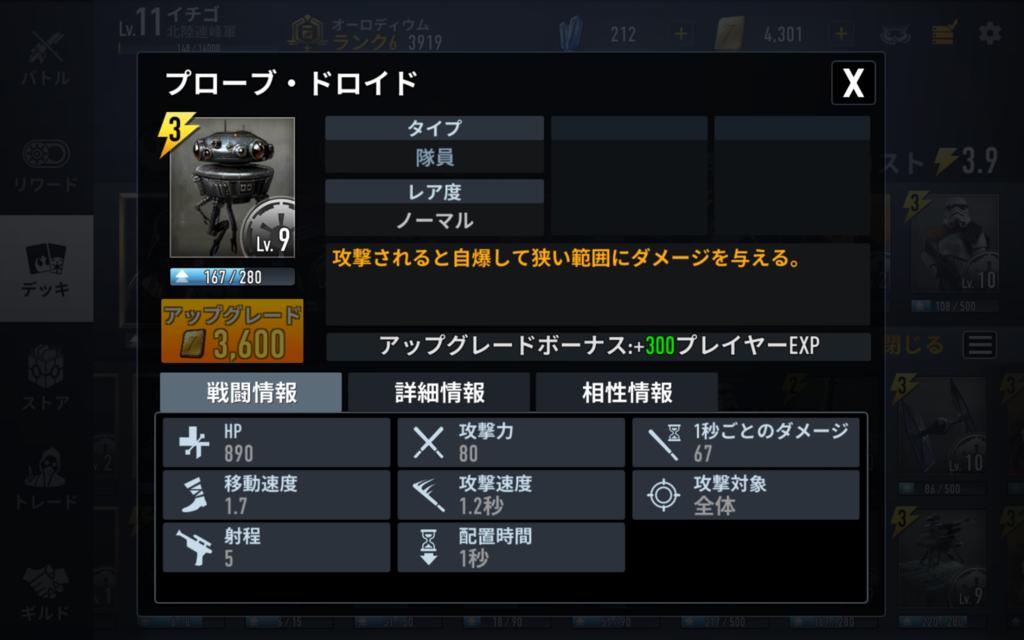 f:id:yukikotoe:20170220193508p:plain