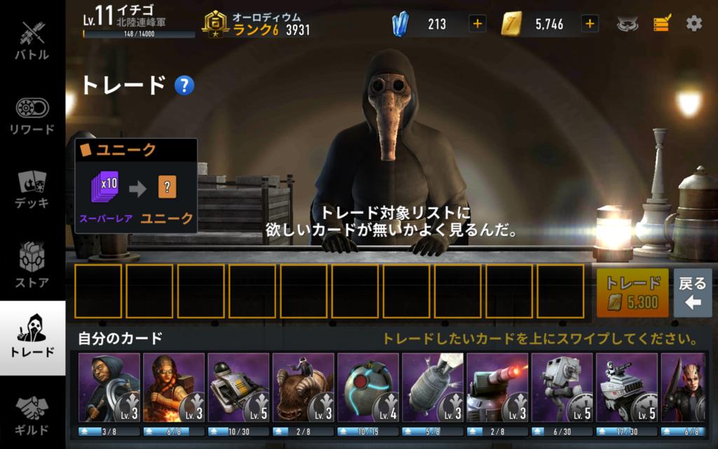 f:id:yukikotoe:20170220205545p:plain