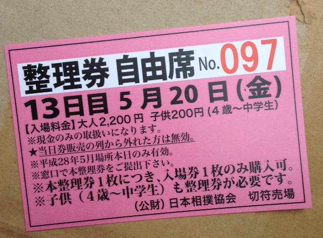 f:id:yukikoyanagida:20160522142635j:plain