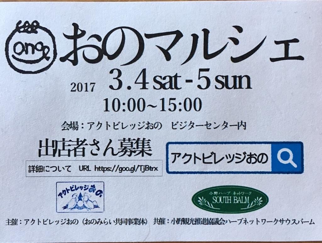 f:id:yukimarjat:20170227101947j:image