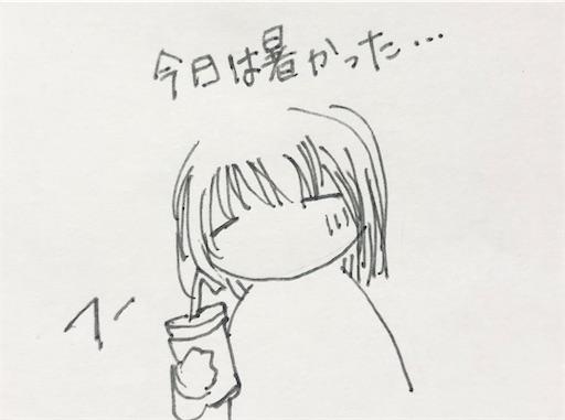 f:id:yukimaru0022:20210924020707j:image