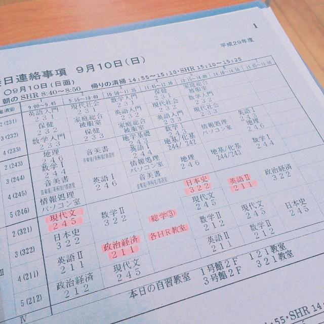 f:id:yukimaru1769:20170914001923j:image
